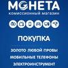 """КОМИСИОННЫЙ-МАГАЗИН""""МОНЕТА"""".КРУГЛОСУТОЧНО г.Орск"""
