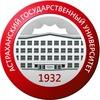 АГУ (Астраханский государственный университет)