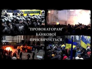 1 декабря 2013. Провокаторам Банковой посвящается...