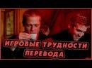Новичок в компании геймеров Переозвучка
