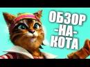 Обзор на мультфильм Правдивая история кота в сапогах