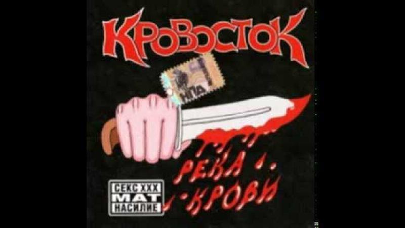 Кровосток - Река Крови (2005) [полный альбом]