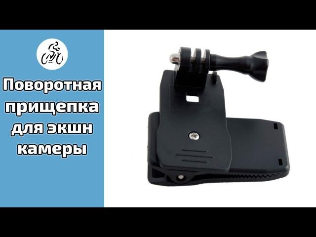 Крепление-прищепка поворотная для экшн камер