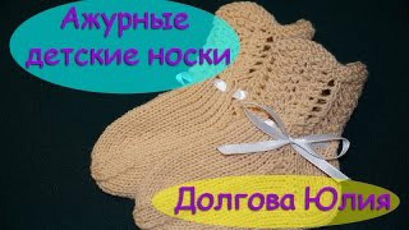 Ажурные носки для новорожденных Вязание спицами Openwork socks for newborns Knit