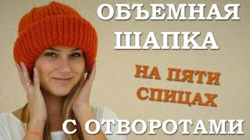 Объемная шапка с отворотами. Вязаная шапка спицами