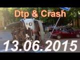 Видео аварии дтп происшествия за сегодня 12 и 13 июня 2015 Car Crash Compilation june