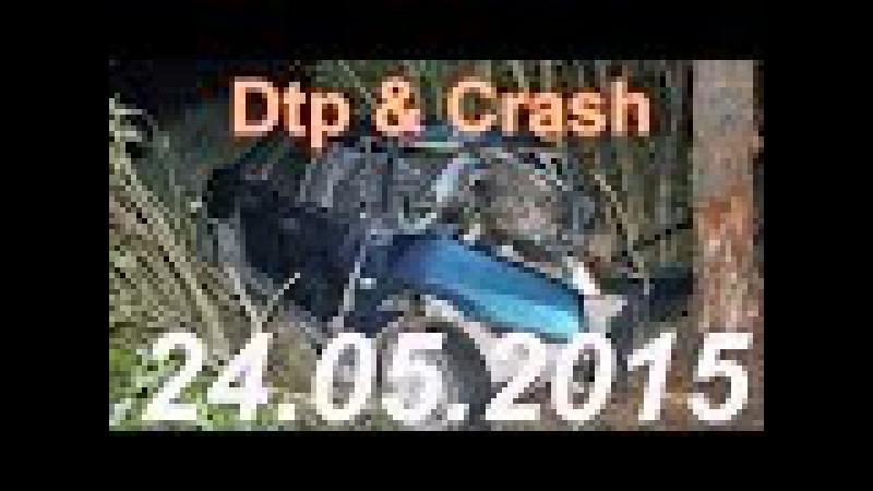 Видео аварии дтп происшествия за сегодня 24 мая 2015 Car Crash Compilation may