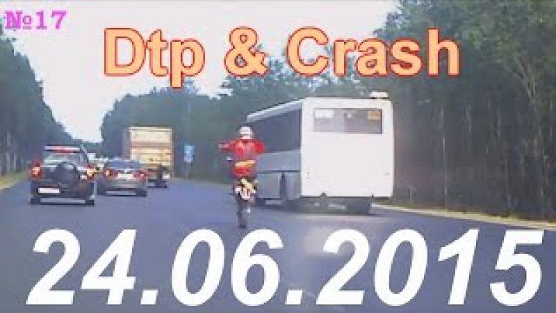 Видео аварии дтп происшествия за сегодня 24 июня 2015 Car Crash Compilation june