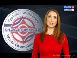 Вести-Хабаровск. Дневник чемпионата мира по каратэ. Часть 1