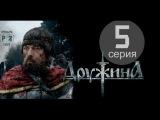 Исторический сериал   Дружина 5 серия 2015