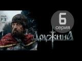 Исторический сериал   Дружина 6 серия 2015