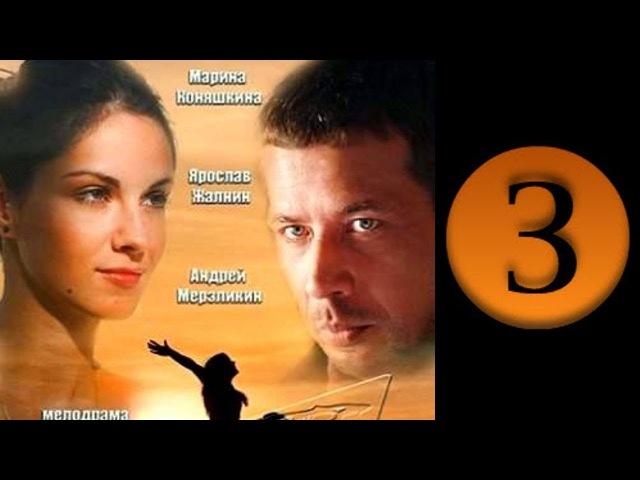 Дети Водолея 3 серия (2013) Мелодрама фильм сериал