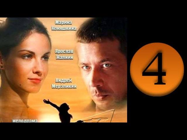 Дети Водолея 4 серия (2013) Мелодрама фильм сериал