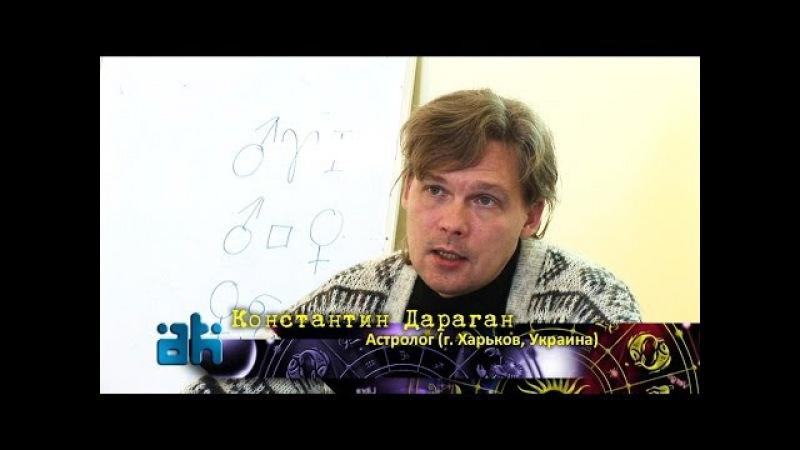Константин Дараган © Академия Анель Кулубаевой Астрология