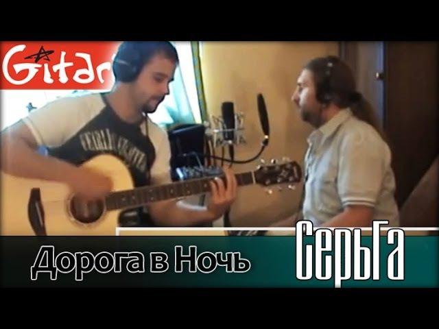 Дорога в ночь - СЕРЬГА Как играть на гитаре (3 партии) Табы, аккорды - Гитарин