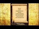 Получение информации из Хроник Акаши - Книги жизни