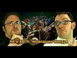 НК и АВГН: Черепашки-Ниндзя 2014 (rus vo)