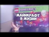 МАЙНКРАФТ В ЖИЗНИ ! - LEGO Minecraft 21122 Подземная крепость