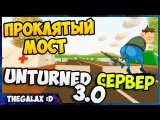 Unturned 3.0 на Сервере #15 - ПРОКЛЯТЫЙ МОСТ