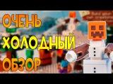 LEGO MINECRAFT (Подземелье 21119 и Снежное Убежище 21120)