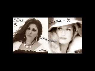 Elissa and Dalida helwa ya baladi