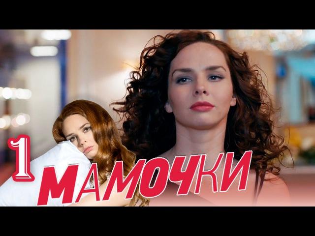 Мамочки - Мамочки - Серия 1 - Сезон 1 - комедийный сериал HD » Freewka.com - Смотреть онлайн в хорощем качестве