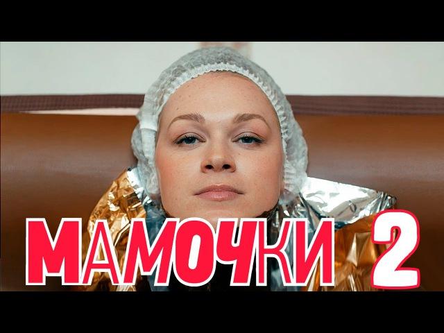 Мамочки - Серия 2 - Сезон 1 - русская комедия 2015 HD