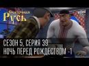 Сказочная Русь 5|Серия 39|Ночь перед Рождеством|депутат Боярской Рады - Алена|