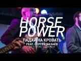 Horsepower - Падай на кровать feat. Сергей Мазаев (Live at 16 tons club)