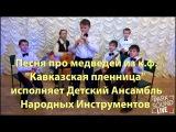 Песня про медведей из к.ф.
