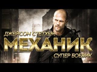 Механик   /   The Mechanic    2011