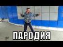 Мстители 2 Эра Альтрона Трейлер - пародия, пародия на трейлер Мстители 2 русская версия 2015