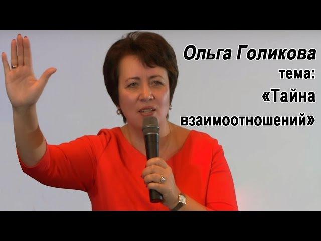 Тайна взаимоотношений. Ольга Голикова. 15 ноября 2015 года