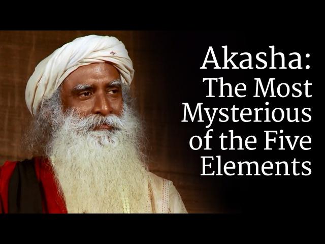 Akasha The Most Mysterious of the Five Elements | Sadhguru