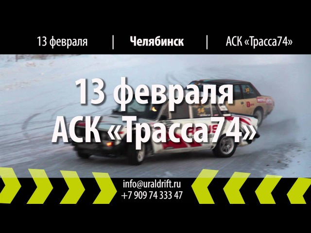 Приглашение на ULD Drift Matsuri 2016. 3 Этап. Кубок Exist.ru