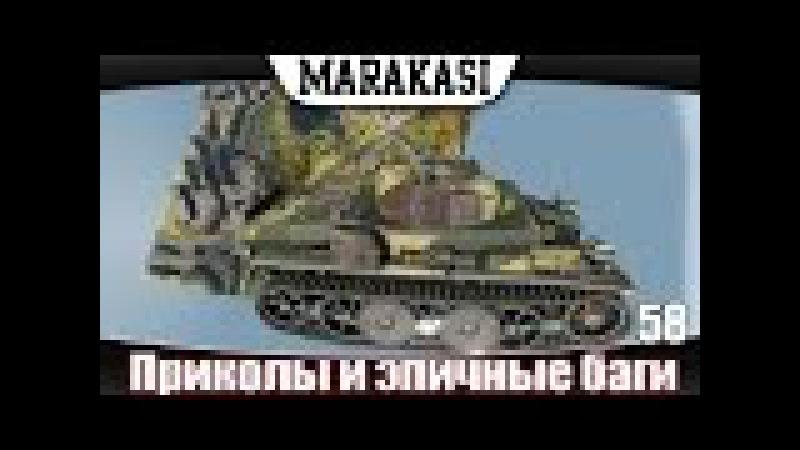 Смешные моменты в World of Tanks приколы и эпичные баги 58