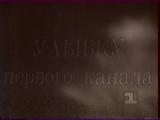 (staroetv.su) Улыбка Первого канала (1-й канал Останкино, 1992)
