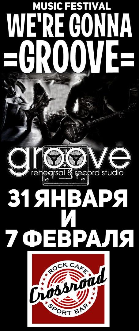 "Афиша Хабаровск Фестиваль ""WE'RE GONNA GROOVE"" 31.01 и 07.02"