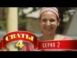 Сваты 4 (4-й сезон, 2-я серия)