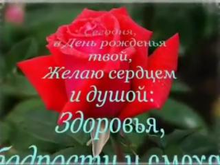 Поздравление с Днем Рождения-нежная песня и красивые розы