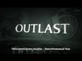 Outlast / Радиоактивная улыбка - Заколдованный дом