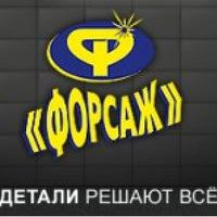 Форсаж Алапаевск