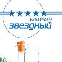 Логотип Универсам «Звездный»/Калуга