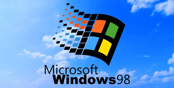 Windows 98 исполнилось 17 лет!