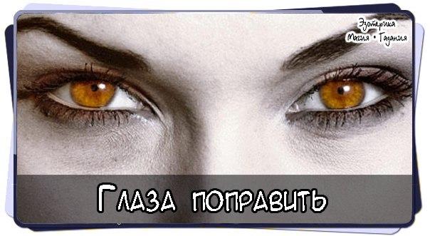 Глаза поправить (Мансур)