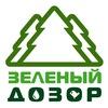 Зелёный Дозор (Брестский регион)