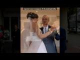 Свадьба 24.10.2015 под музыку Жанет и Клышевский Павел - Ты меня прости. Picrolla