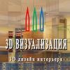 3D визуализация интерьера | 3D панорамы