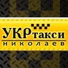 Такси 15-01 (УКРтакси 883 ) Николаев
