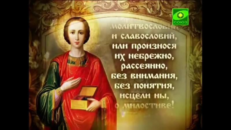 Молитва целителю Пантелеймону